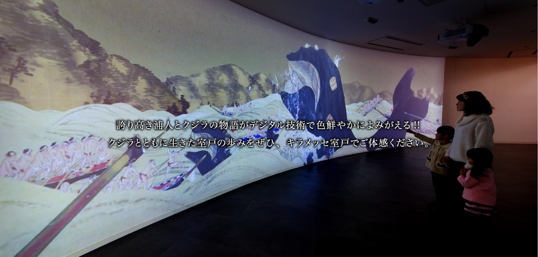 室戸と鯨の歴史